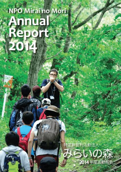 2014年度活動報告書