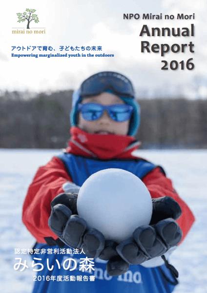 2016年度活動報告書