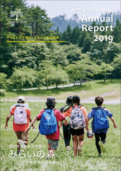 2019年度活動報告書